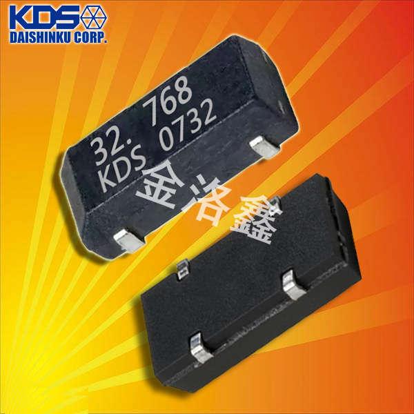 KDS晶振,32.768K晶振,DMX-26晶振